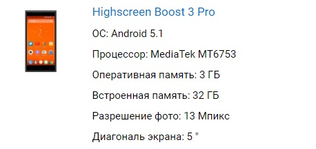 Highscreen Boost 3 Pro